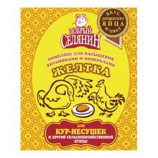 Комплекс витаминов для насыщения желтка, для кур-несушек и другой сельскохозяйственной птицы, 300 гр