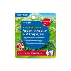Агрокиллер+Магнум 40 мл+2 гр НОВИНКА