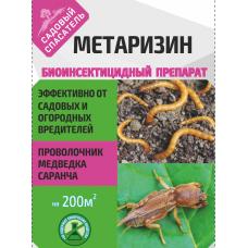 Метаризин 25гр биоинсектицидный препарат