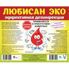 Любисан Эко, дезинфекция помещений, 2кг