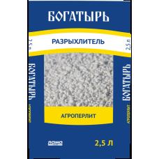 Агроперлит Богатырь, разрыхлитель  2,5л