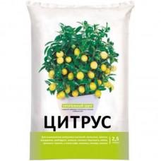 Грунт для Цитрусовых, питательный  2,5л