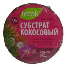 Кокосовый субстракт  для орхидей 1,5 л